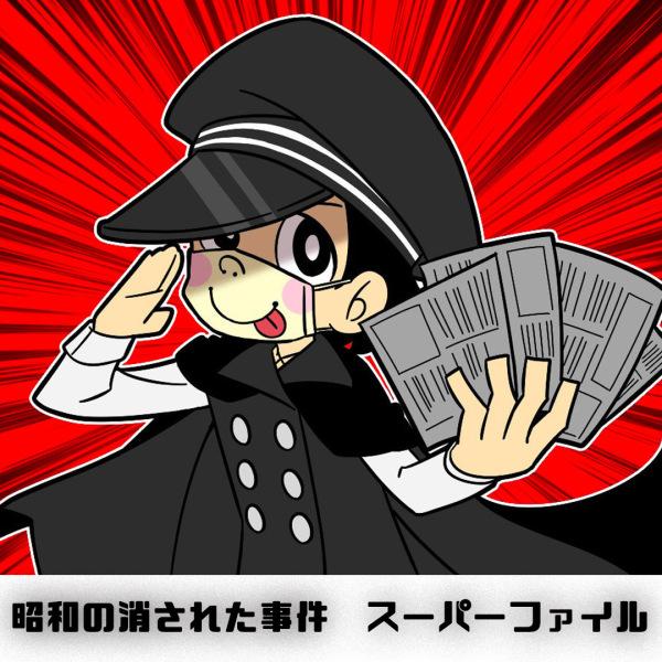 穂積昭雪の「昭和の消された事件簿スーパーファイル」