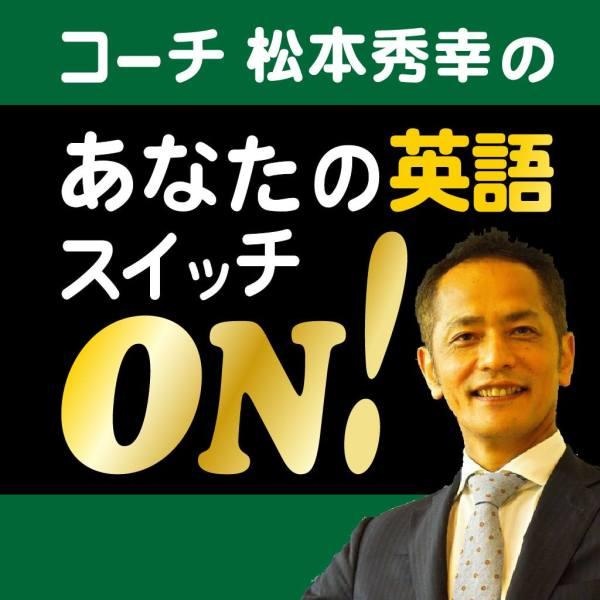 コーチ松本秀幸の『あなたの英語スイッチON!』