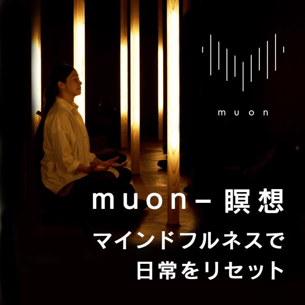 瞑想ガイド「muon―瞑想/マインドフルネスで日常をリセット」