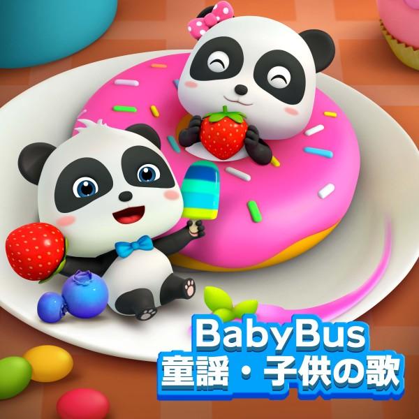 食べ物の歌❤ | 童謡 |子供の歌 | アニメ | 動画 | ベビーバス| BabyBus