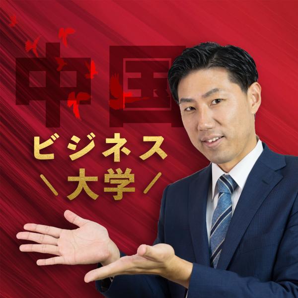 中国ビジネス大学