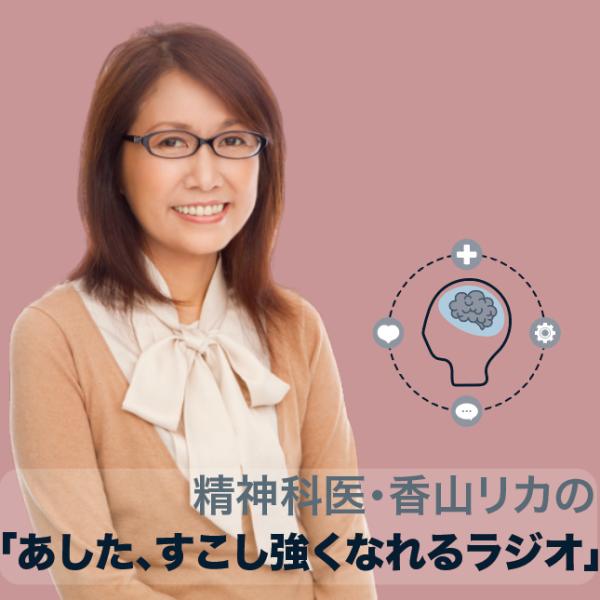 精神科医・香山リカの「あした、すこし強くなれるラジオ」