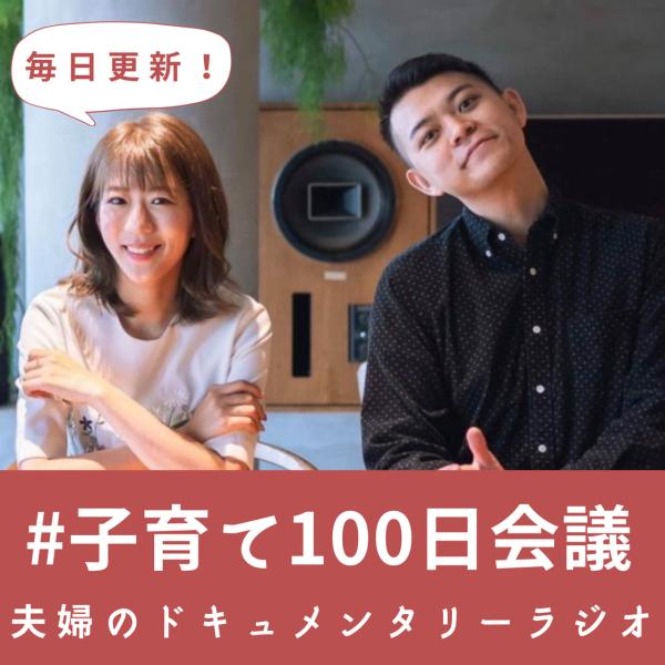 #子育て100日会議 【ドキュメンタリーラジオ】