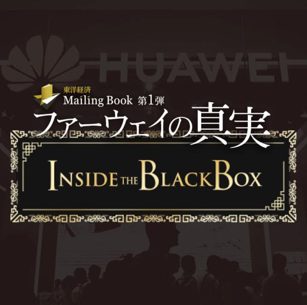 東洋経済メーリングブック『ファーウェイの真実 Inside the Black Box』