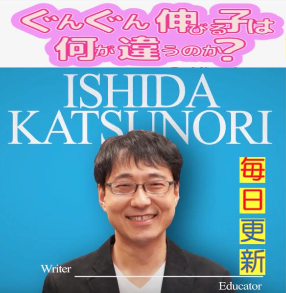 石田勝紀の『ぐんぐん伸びる子は何が違うのか?』