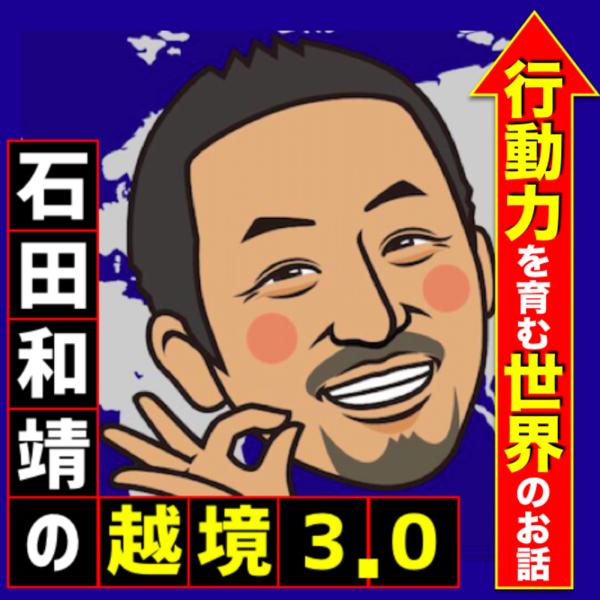 行動力を育む世界のお話「石田和靖の越境3.0」