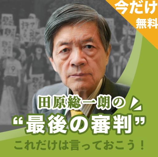 """【今だけ無料】田原総一朗の""""最後の審判"""""""