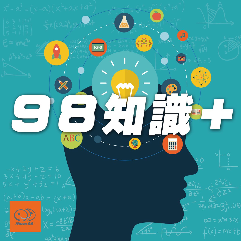 98知識+