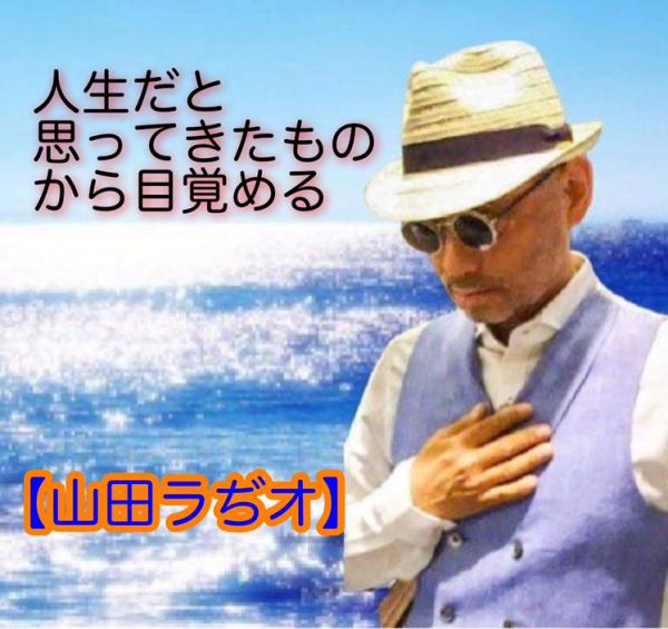 【山田ラぢオ】sourceに還る「裏どうぶつ占い」