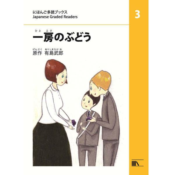 日本語多読の本 – Level 3/初中級