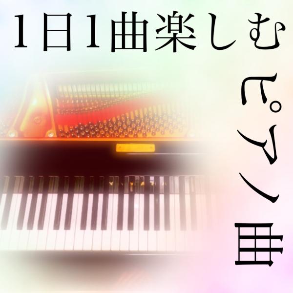 【作業用懐メロピアノ】癒しの音楽(ミュージック)