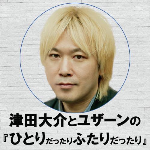 津田大介とユザーンの「ひとりだったりふたりだったり」