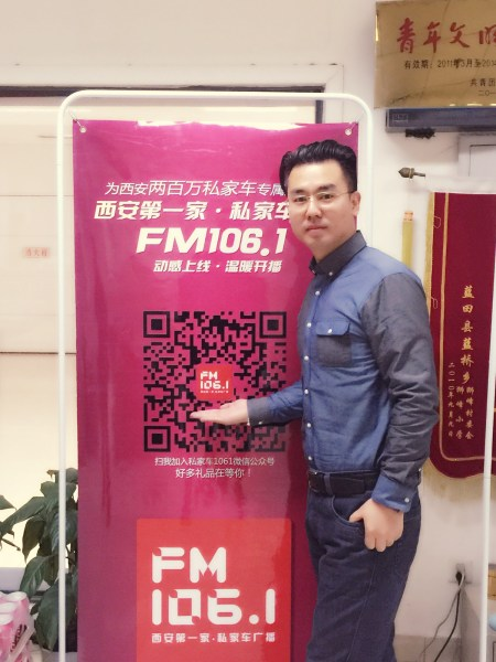 线上MBA-FM106.1