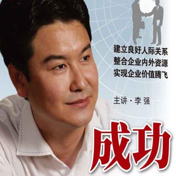 李强-职场26项修炼