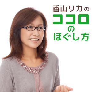 精神科医・香山リカのメンタル強化 !! ルーム