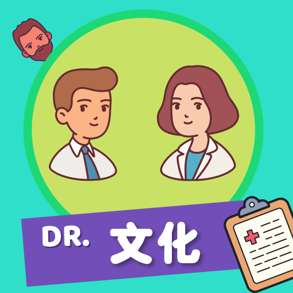 Dr.文化