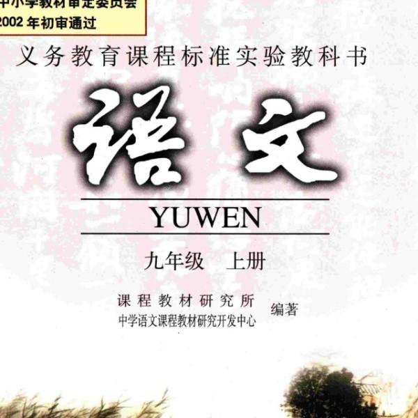 初中语文课程必背古诗文篇目助记随身听——助力中考