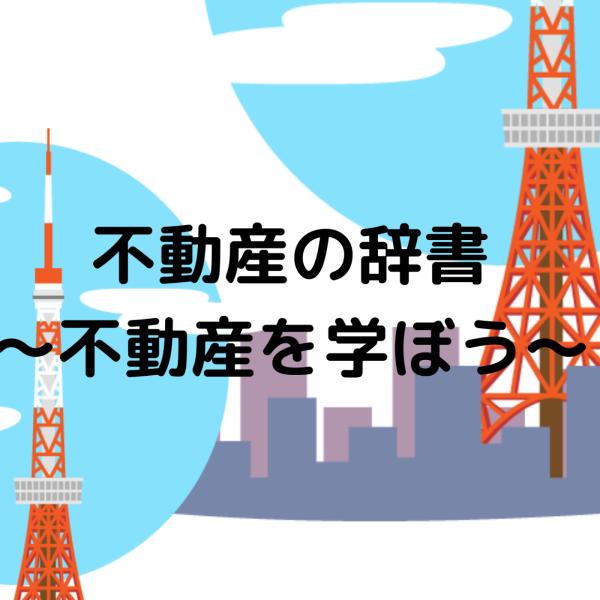 【不動産チャンネル】不動産の辞書