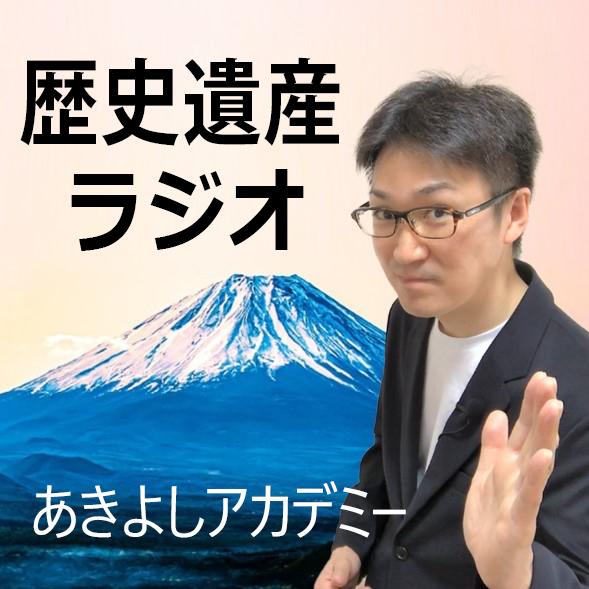 【歴史遺産ラジオ】あきよしアカデミー