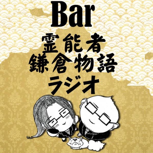 Bar霊能者鎌倉物語ラジオ