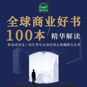 全球商业好书100本精华解读