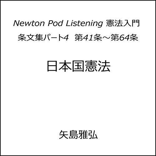 Newton Pod Listening 憲法入門 条文集パート4 第41条~第64条
