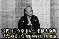 五代目古今亭志ん生 名演大全集(032)「たぬさい」(昭和36年12月13日放送)