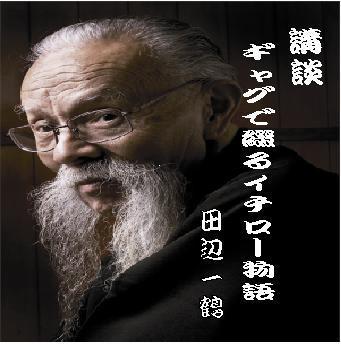 田辺一鶴<ギャグで綴るイチロー物語>