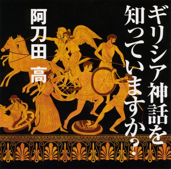 ギリシア神話を知っていますか?