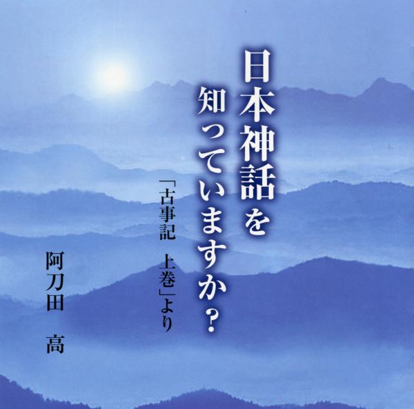 日本神話を知っていますか? 「古事記」より