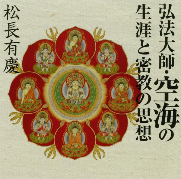 弘法大師・空海の生涯と密教の思想