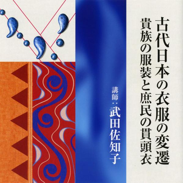 古代日本の衣服の変遷 ―貴族の服装と庶民の貫頭衣―