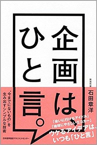 石田章洋 / 企画は、ひと言。