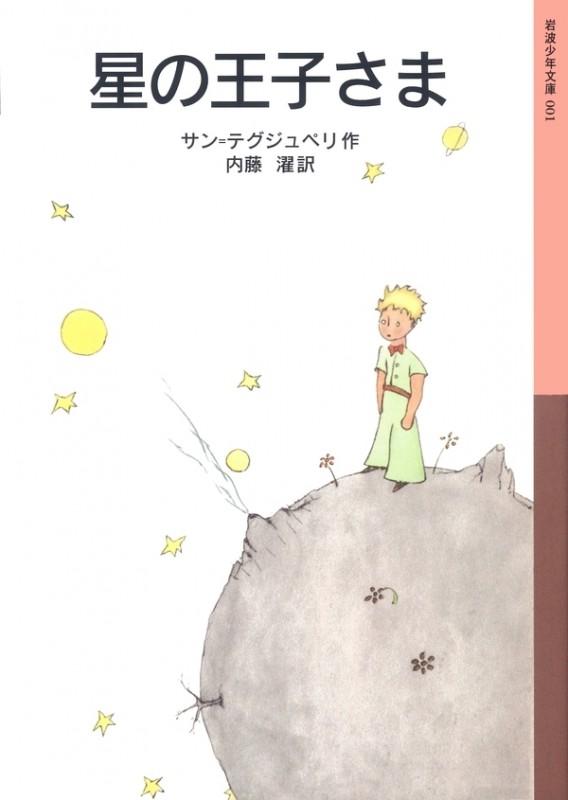サン=テグジュペリ(作)|内藤濯(訳) / 星の王子さま