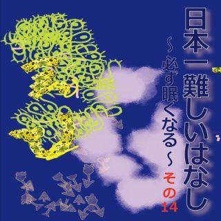 日本一難しいはなし〜必ず眠くなる〜その15「積極的に。」