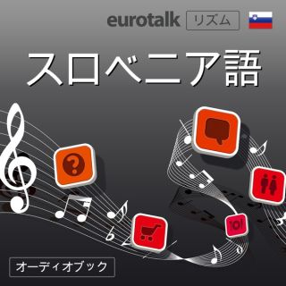 Eurotalk Ltd / Eurotalk リズム スロベニア語