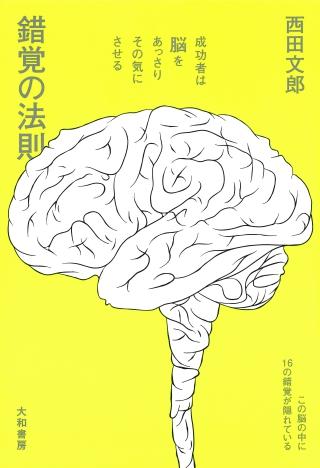 西田文郎 / 錯覚の法則 ~成功者は脳をあっさりその気にさせる~
