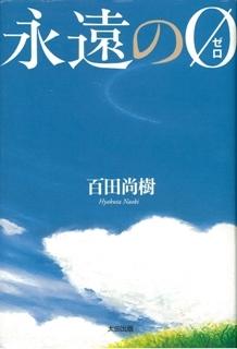 永遠の0 (ゼロ)