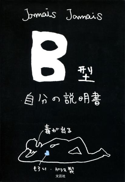 B型自分の説明書