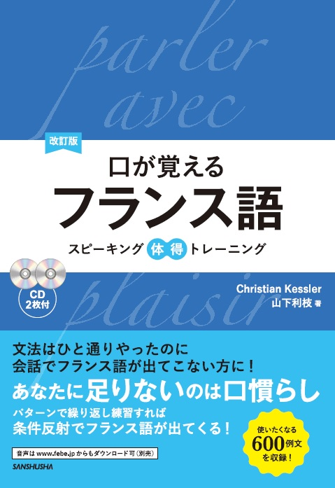 Christian Kessler|山下利枝 / 改訂版口が覚えるフランス語