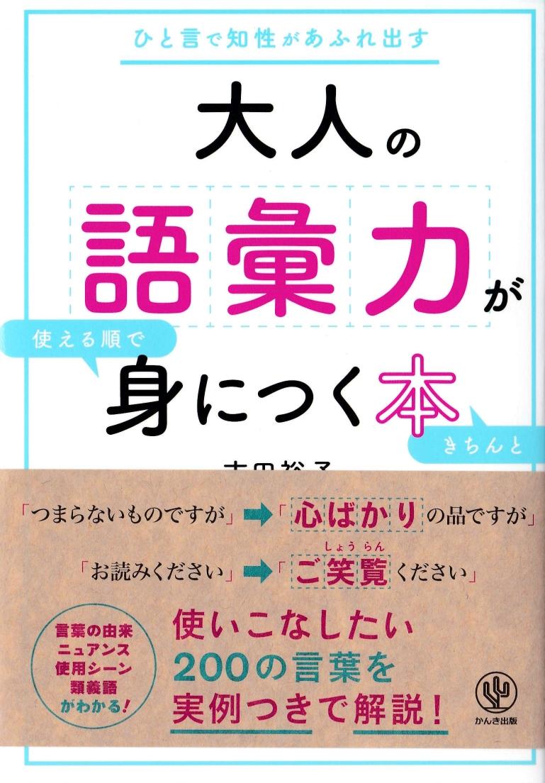 吉田裕子 / 大人の語彙力が使える順できちんと身につく本