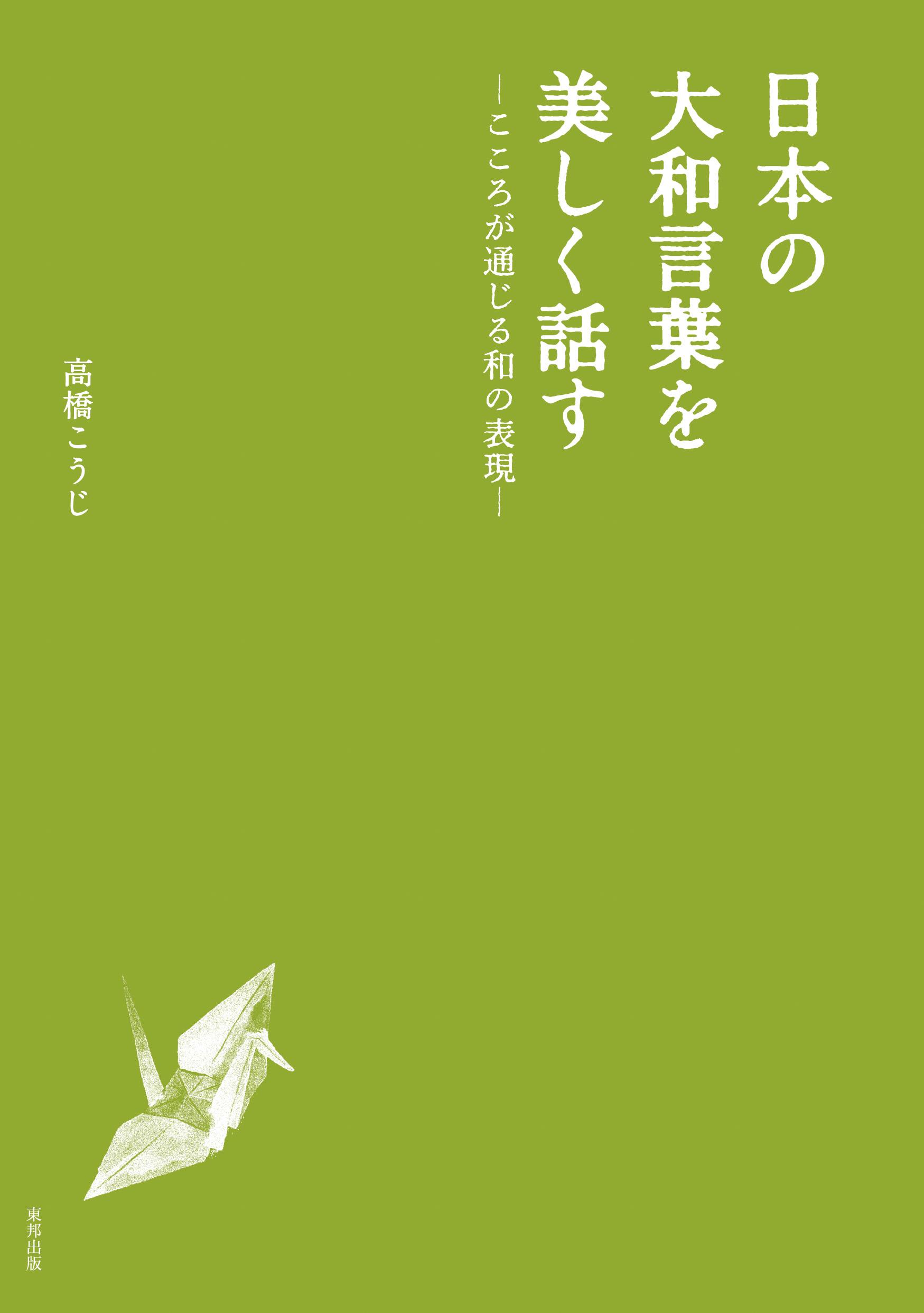 高橋こうじ / 日本の大和言葉を美しく話す―こころが通じる和の表現