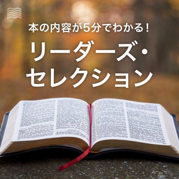 リーダーズ・セレクション『スティーブ・ジョブズ驚異のイノベーション』(日経BP社)powered by 新刊JP