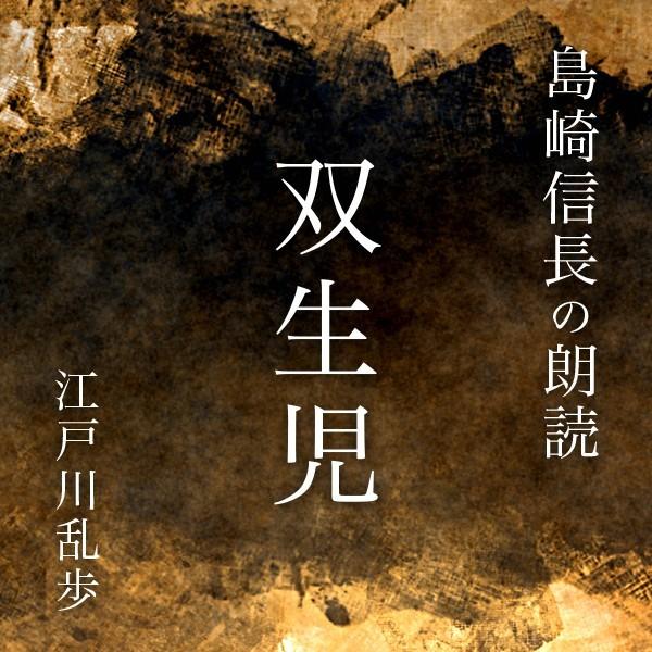 島崎信長の朗読「双生児」