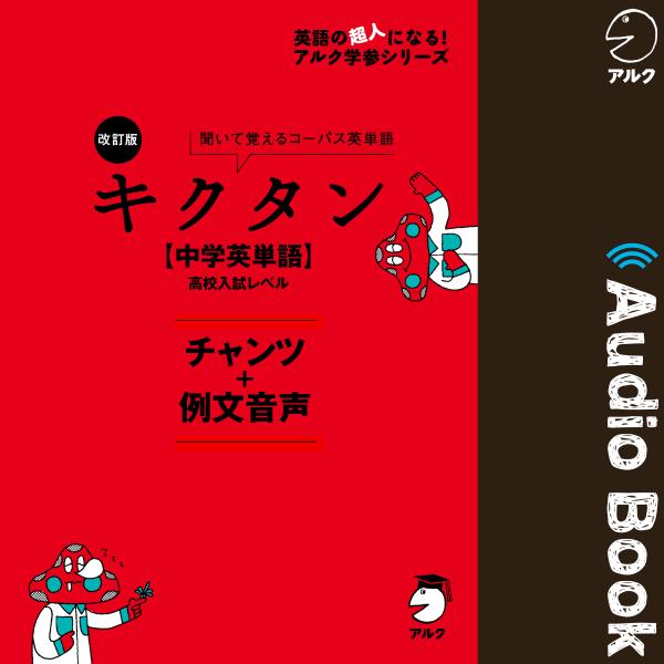 改訂版 キクタン 【中学英単語】 高校入試レベル 例文+チャンツ音声