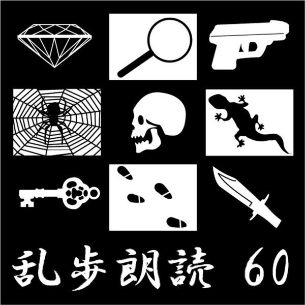 悪霊[未完作品] 江戸川乱歩