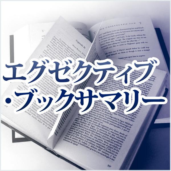 エグゼクティブ・ブックサマリー 『画期的なビジネス交渉』〜経営者のためのツールボックス〜