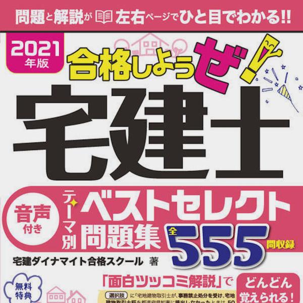 【宅建ダイナマイト合格スクール】テーマ別ベストセレクト問題集555★ワンポイント解説