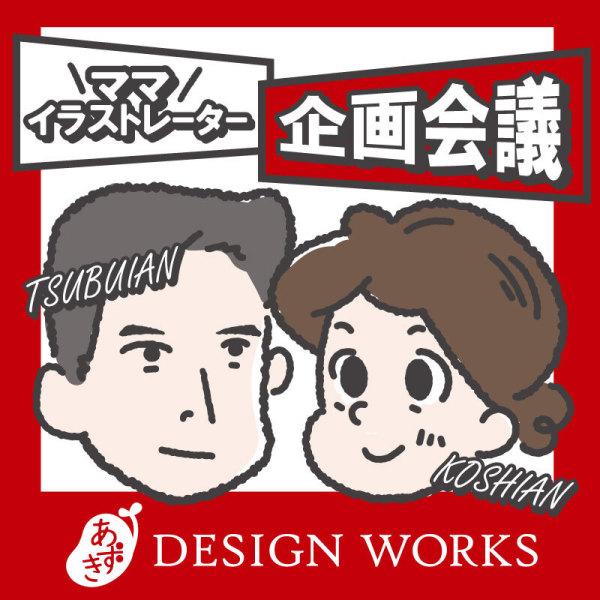 あずきDesignWorks企画会議