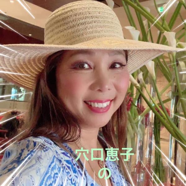穴口恵子のハッピースピリアルライフ